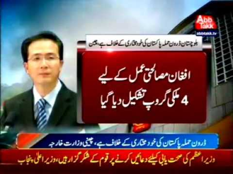 Baluchistan drone attack should be considered as attack on sovereignty of Pakistan - China