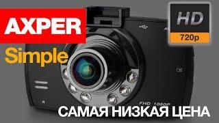 Бюджетный видеорегистратор Axper SIMPLE HD