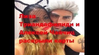 Лиза Триандафилиди и Алексей Чайчиц раскрыли карты. ДОМ-2, Новости, ТНТ