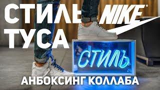 Анбоксинг СТИЛЬ ТУСА х NIKE. Первый официальный русский коллаб!