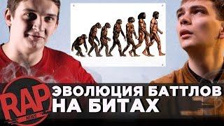 ИСТОРИЯ БАТТЛОВ В России (Битва за респект, Versus, Slovo SPB) #RapNews