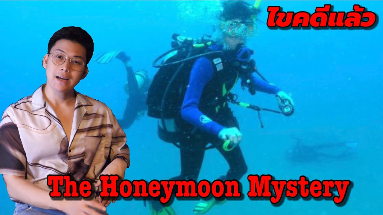 """The Honeymoon Mystery Case"" คดีปริศนา ฮันนีมูนสีเลือด || เวรชันสูตร Ep.33"
