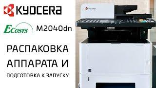 Kyocera: Розпакування апарата і підготовка до запуску | Ecosys M2040dn