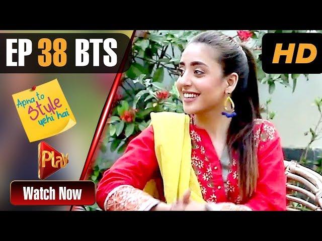Apna To Style Yehi Hai - Episode 38 BTS   Play Tv Dramas   Sonia Rao, Saba Zaman   Pakistani Drama