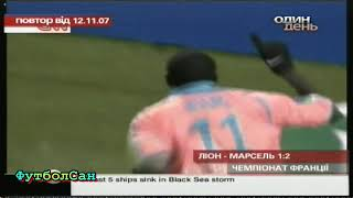 Lyon Marseille 1 2 Ligue 1 France 2007 08 highlights