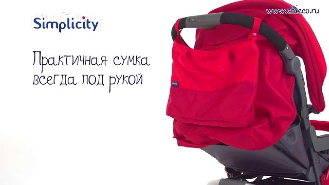 Прогулочная коляска Chicco Multiway - YouTube