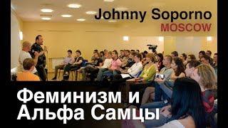 2/2 Феминизм и Альфа Самцы - Джонни Сопорно / Johnny Soporno [Русские субтитры]