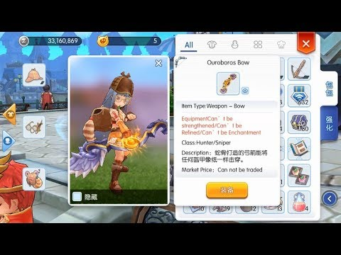RAG: Ragnarok Mobile – Aldebaran Costume weapon (Ouroboros Bow) (Quests)