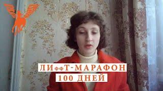 ЛИффТ-МАРАФОН Проза: Ольга Дрей, Россия, Белгород. Незабываемые попутчицы.