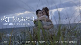 http://kakounofutari-movie.jp/ 日本を代表する脚本家・荒井晴彦 監督...
