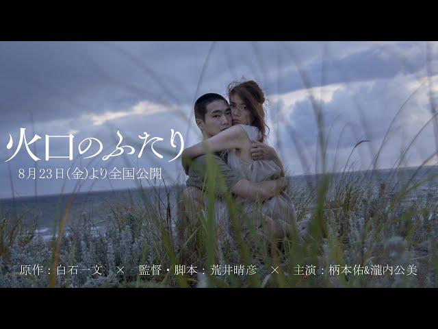 8.23(金)公開『火口のふたり』本予告