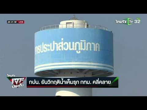 กปน.ยันวิกฤตน้ำเค็มรุก กทม.คลี่คลาย | 31-03-59 | ไทยรัฐเจาะประเด็น | ThairathTV