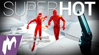 Прохождение SuperHOT от Игромании