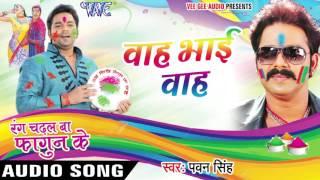 Pawan Singh Superhit Holi जोगीरा Rang Chadal Ba Fagun Ke Pawan Singh Bhojpuri Hit Holi 2017