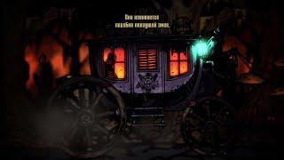 Семейное поместье. Darkest Dungeon #1 [Without voice]
