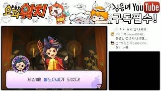 [김용녀] 요괴워치1 장세라 버전 #26 [불노아씨 진화 시키는법!]  (Yo-Kai Watch)