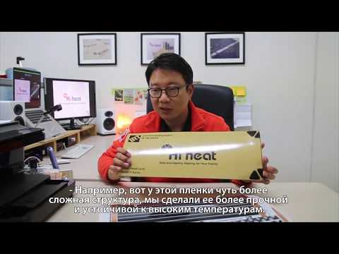 Инфракрасная пленка Hi Heat, ее отличия и свойства. Рассказывает производитель!