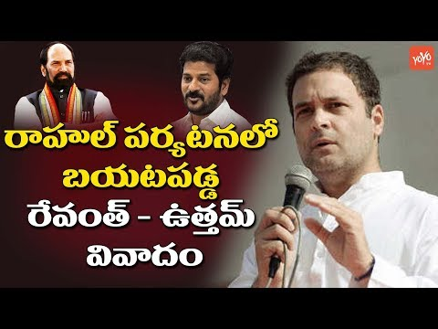 Revanth Reddy and Uttam Kumar Reddy Controversy over Rahul Gandhi Telangana Tour | YOYO TV Channel