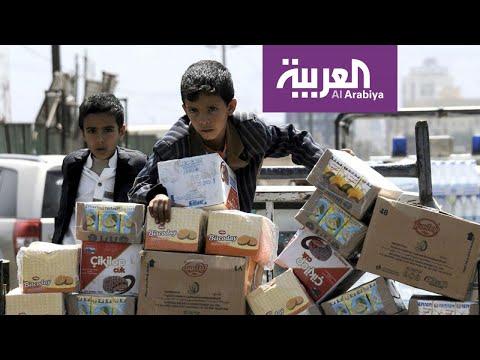 بانوراما | هل يتسبب الحوثي بمنع المساعدات عن اليمنيين؟  - نشر قبل 4 ساعة