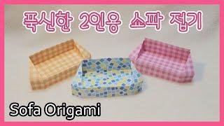 [종이접기]Origami/푹신한2인용 쇼파 접기