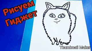 Как нарисовать Гиджет, из мультфильма Тайная жизнь домашних животных 2/draw a Gadget