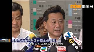 Download Video 國務院免去李剛僑辦副主任職務 MP3 3GP MP4
