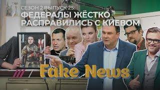 FAKE NEWS #25: Соловьев делает Путина президентом Украины, а Скабеева агент Дождя