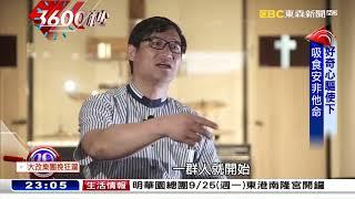 過來人經驗淺談 毒品上癮男戒治【3600秒】