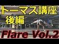 トーマス講座後編【10分ブレイクダンス講座】How to breakdance Flare Vol2