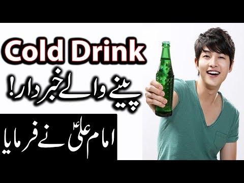 thanda-pani-ya-cold-drink-peene-wale-khabardar-|-hazrat-imam-ali-as-quotes-|-mehrban-ali