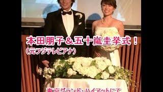 元フジテレビアナウンサーの本田朋子が、三菱電機バスケットボール選手...