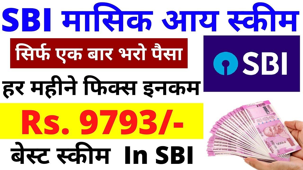 SBI Monthly Income Scheme  || 9793/-  हर माह पाएं || पैसा जमा करें सिर्फ एक बार