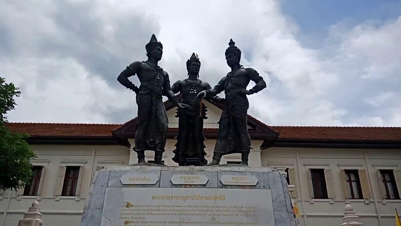 Three King Monument / แลนด์มาร์คสุดฮิต - อนุสาวรีย์สามกษัตริย์ EP.11 ป้าแบม  kasira - YouTube
