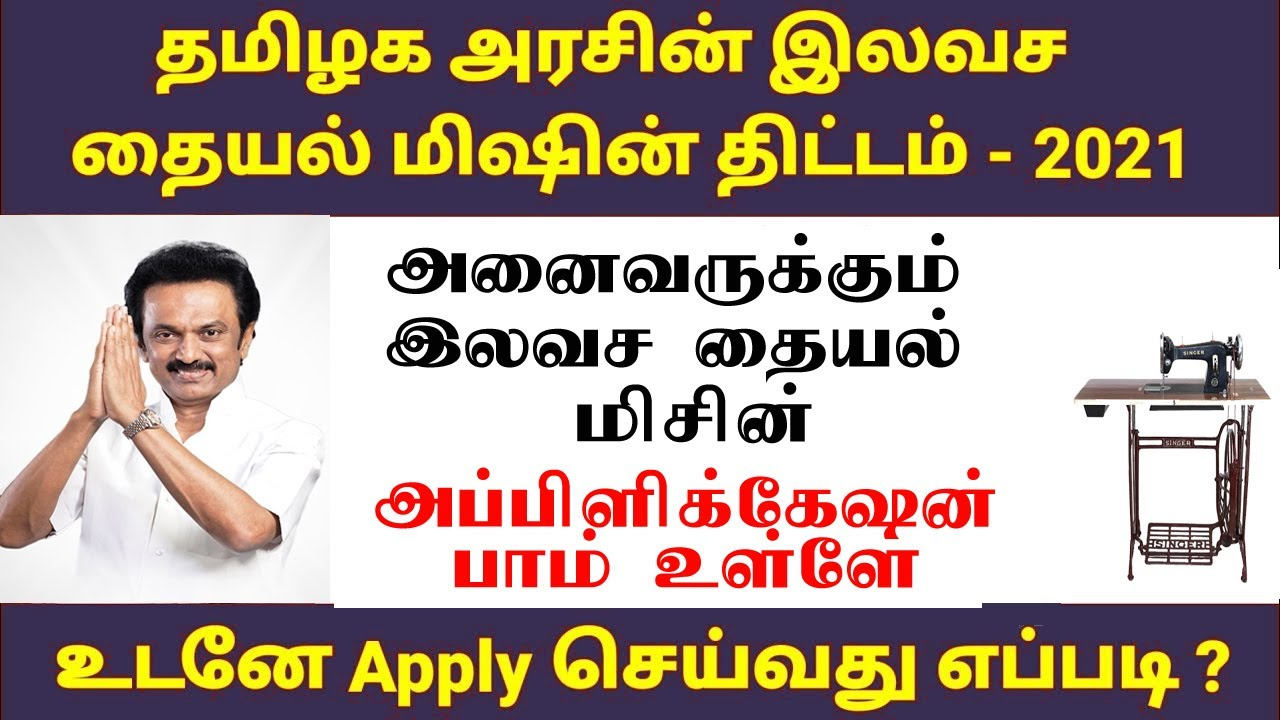 free sewing machine in tamilnadu | free tailoring machine