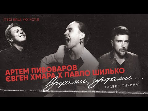 Смотреть клип Артем Пивоваров X Євген Хмара X Павло Шилько - Арфами