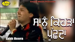 Labh Heera || Sanu Kehda Pushda || New Punjabi Song 2017|| Anand Music