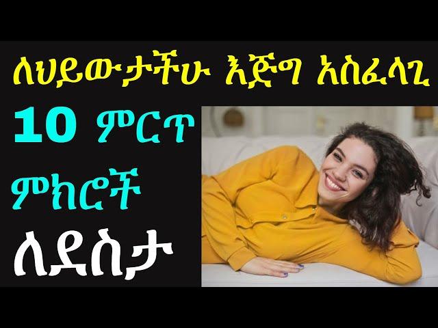 Ethiopia:10 Tips for Happy Life|  life Hacks