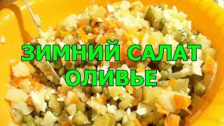 Салат Оливье классический видео рецепт