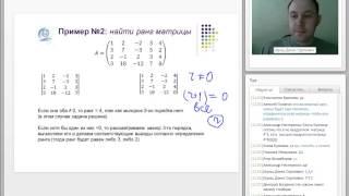 Высшая математика. Ранг матрицы