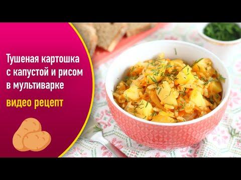 Тушеная картошка с капустой и рисом в мультиварке — видео рецепт