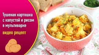 Тушеная картошка с капустой и рисом в мультиварке видео рецепт