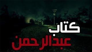 قصص جن : كتاب عبدالرحمن !!! (واقعيه)