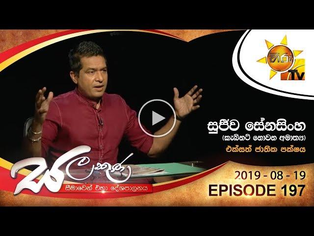 Hiru TV Salakuna | Sujeewa Senasinghe | EP 197 | 2019-08-19