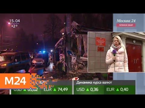 Умер пострадавший в ДТП с автобусом на юге Москвы - Москва 24