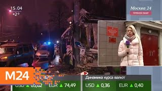 Смотреть видео Умер пострадавший в ДТП с автобусом на юге Москвы - Москва 24 онлайн