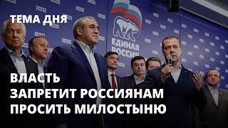 Власть запретит россиянам просить милостыню. Тема дня