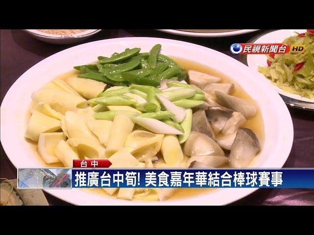 盛夏竹筍饗宴當季鮮甜 美味又消暑-民視新聞