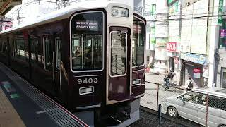 阪急電車 京都線 9300系 9403F 発車 淡路駅