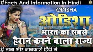 ओडिशा भारत का सबसे हैरान करने वाला राज्य जाने रोचक तथ्य Odisha Facts And Informations In Hindi