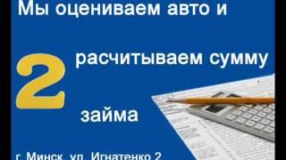 Автоломбард в Минске(Автоломбард предлагает автозайм на выгоднейших для вас условиях, подробности на autozaim.by., 2012-02-24T08:39:13.000Z)